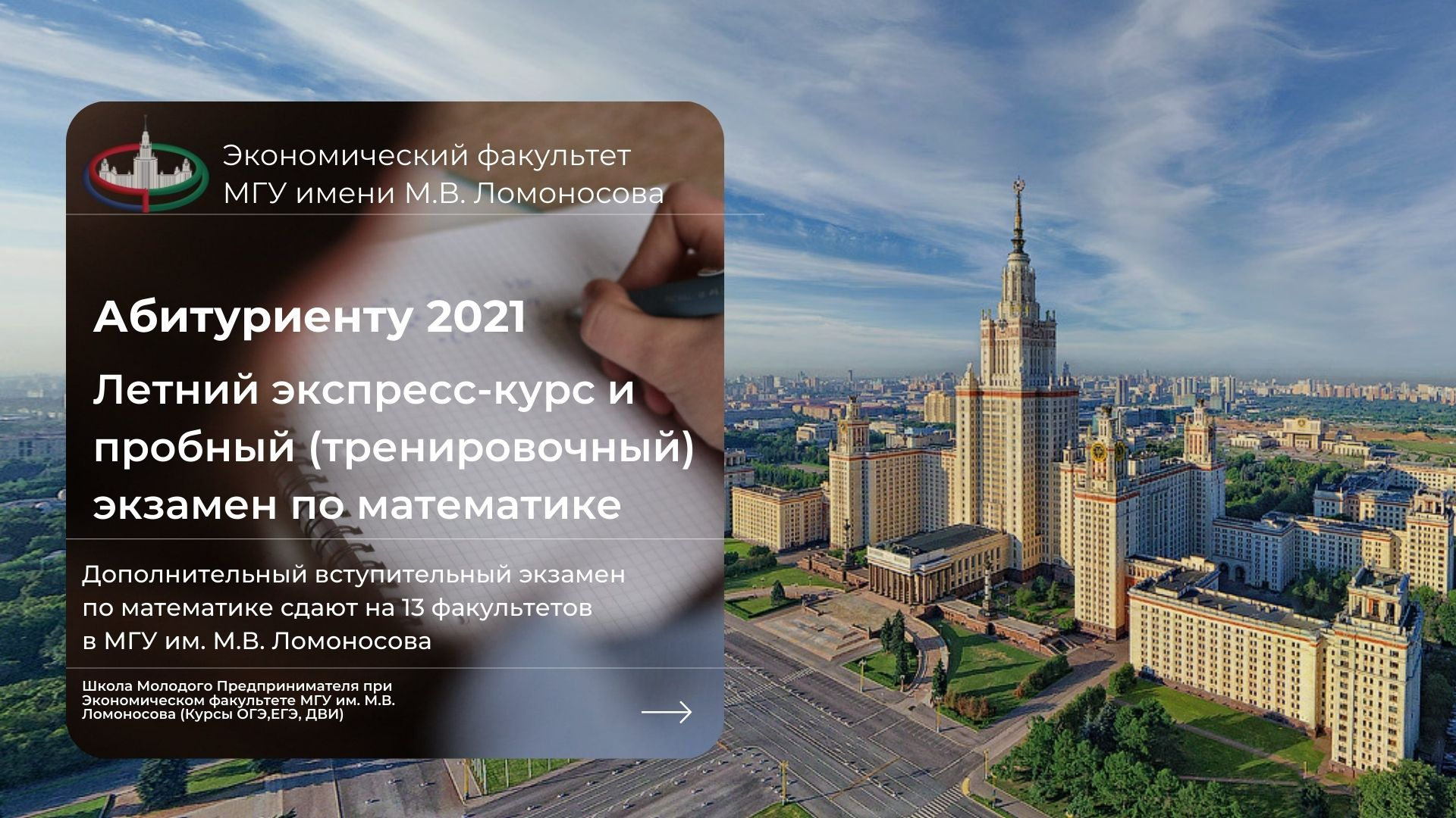 Подготовительные курсы ШМП МГУ